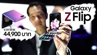 [spin9] จับเครื่องจริง Samsung Galaxy Z Flip จอพับตลับแป้ง ดีไซน์หรู ราคา 44,900 บาท