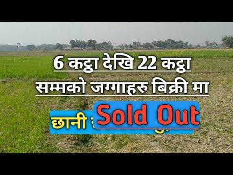 6 कट्ठा देखि 22 कट्ठा सम्मको जग्गाहरु बिक्री मा | छानी छानी किन्नुहोस | sunsari jagga | rajan rai