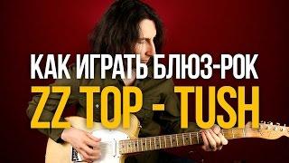 Как играть блюз-рок ZZ Top Tush - Уроки игры на гитаре Первый Лад