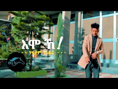 Emoke - Most Popular Songs from Eritrea