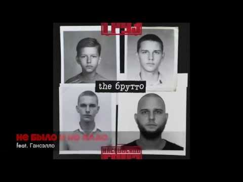 "Каспийский Груз - Не было и не надо (feat. Гансэлло) | альбом ""the Брутто"" 2016"