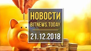 Новости Bitnews.Today 21.12.2018
