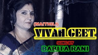 AAJU MORA SIYA JEE KE ( MAITHILI VIVAH GEET ) BY - BABITA RANI - Download this Video in MP3, M4A, WEBM, MP4, 3GP