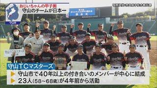 12月2日 びわ湖放送ニュース