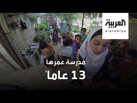 العرب اليوم - شاهد: القصة الكاملة لمعلمة عمرها 13 عامًا في فلسطين