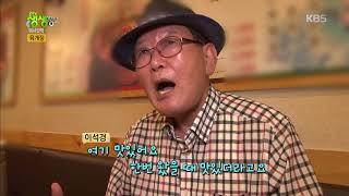 2TV 생생정보 - [택시맛객] 육개장.20170829