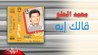 Mohamed El Helw - Alak Eh | محمد الحلو - قالك ايه