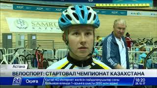 Чемпионат Казахстана в омниуме стартовал на велотреке «Сарыарка»