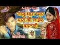 Janu Thara Pyar - जानु थारा प्यार - Latest Rajasthani DJ Song 2018 - Gopal Music Films