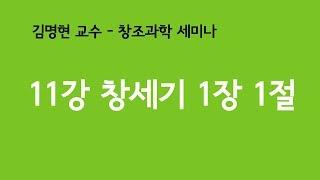 창조과학 11강-창세기 1장 1절 (김명현 교수)