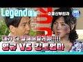 [Legend 예능] 순풍산부인과 '영규 VS 강토엄마 고자질 전쟁!!!!!' / 《Soonpoong Clinic Ep.314》 레전드 에피소드 다시보기