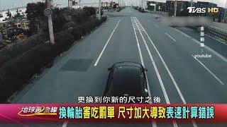不想被罰款的看! 表速100km/h vs.真實車速 地球黃金線 20180525 (2/3)