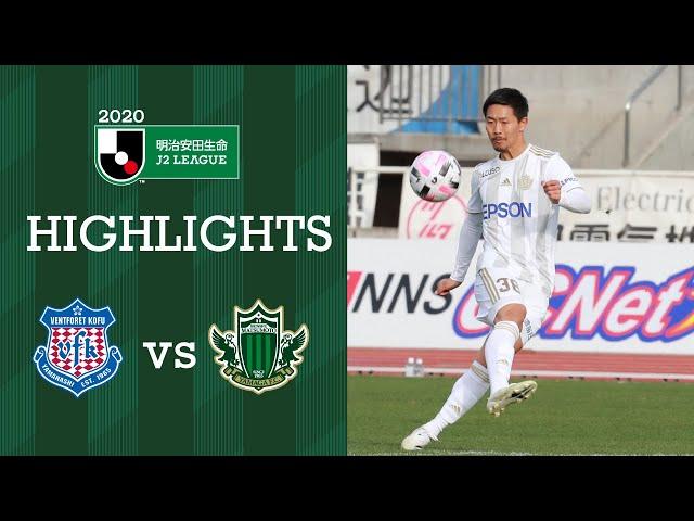 明治安田J2第40節<br> 2020.12.13 甲府vs松本