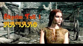 The Elder Scrolls V: Skyrim  #01. Начало, создание персонажа.