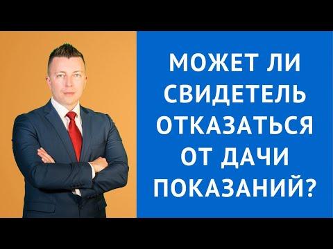 Может ли свидетель отказаться от дачи показаний - Адвокат Москва