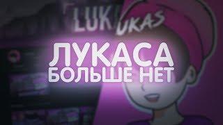 Лукаса больше нет((9((