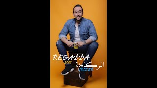 taoufik al maghrebi jocker - REGADDA | توفيق المغربي الجوكر - الركادة تحميل MP3