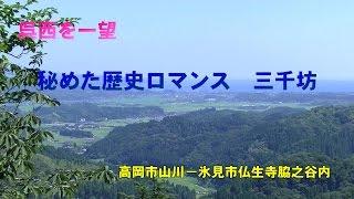 秘められたパワースポットの山・三千坊山