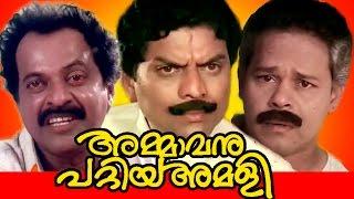 Malayalam Full Movie | Ammavanu Pattiya Amali | Comedy Movie | Ft, Mukesh,  Thilakan, Innocent