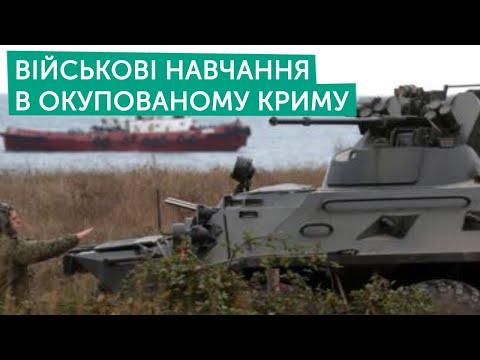 Військові навчання в окупованому Криму| Самусь | Тема дня