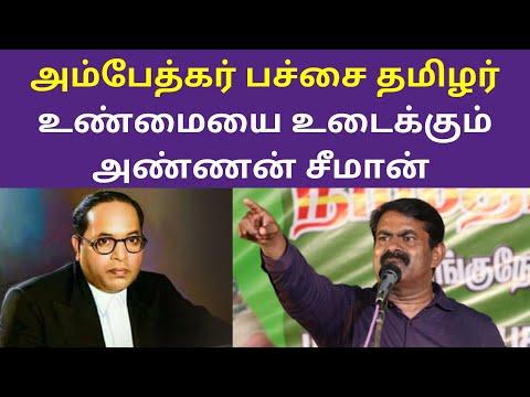 அம்பேத்கர் பச்சை தமிழர் அண்ணன் சீமான் | Seeman Speech Latest On Ambedkar is Tamil