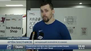 Сюжет телеканала «Хабар 24» о матче Корея-Казахстан на Кубке Наследия