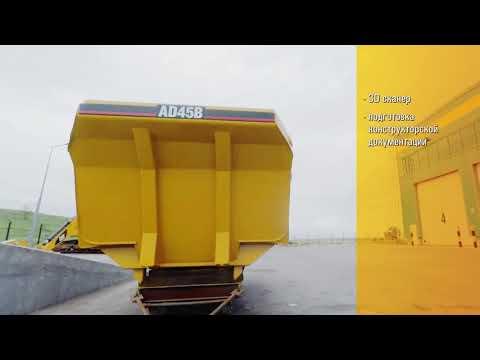 Видео реконструкция кузовов БМК 2
