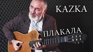 KAZKA — ПЛАКАЛА - Igor Presnyakov - fingerstyle guitar cover/на гитаре