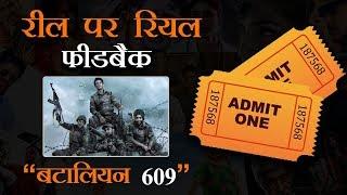 भारत-पाकिस्तान के सैनिकों के बीच खेले गये क्रिकेट मेच की कहानी है ''बटालियन 609''
