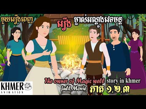 រឿងតុក្កតា_ម្ចាស់អណ្តូងវេទមន្ត [Full Movie 2021] Magic well story khmer \Tokata khmer2021\ តុក្កតា