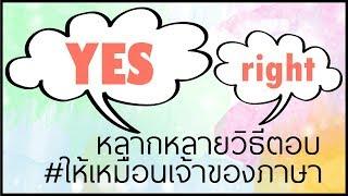 👌 ตอบเป็นภาษาอังกฤษให้เหมือนเจ้าของภาษา หลายคำเอาไว้ใช้แทน YES 🙊