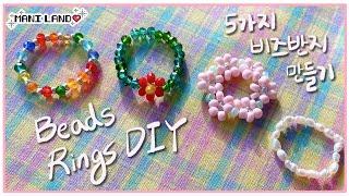 (eng) 간단한 비즈 반지 만들기 ✨ Simple Beads Ring Making Tutorial - Mani Land