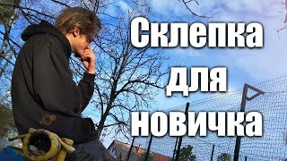 СКЛЕПКА С НУЛЯ ДЛЯ НОВИЧКА (юмор) l DAN