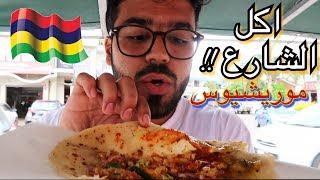 اكل الشوارع في جزيرة موريشيوس !! | Street Food Mauritius