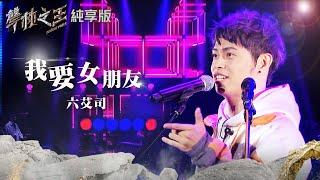 【聲林之王2】EP13 純享版|六艾司 我要女朋友 |林宥嘉 蕭敬騰 陶喆 Jungle Voice2