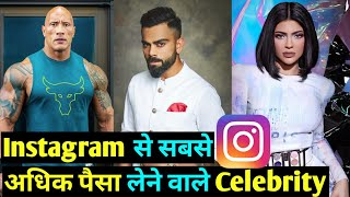 Highest Paid Celebrity On Instagram   Who is the Highest paid Instagrammers   instagram rich list
