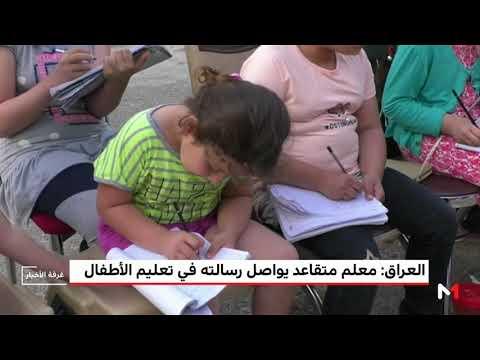 العرب اليوم - شاهد: معلم متقاعد يواصل رسالته بتعليم الأطفال في العراق