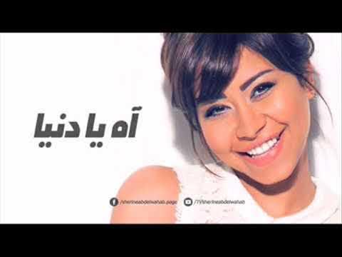 """اغنية اه يادنيا 2018 """" غناء شرين عبد الوهاب """" توزيع درامز الزعيم احمد جمال"""