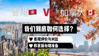 [香港VS加拿大] 移民加拿大前的心理準備   加拿大的國家福利體制   慢節奏生活   現實與幻想   優點與缺點  香港與加拿大對比  移民真的適合你?