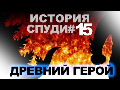 История Спуди - 15 серия (Древний герой)