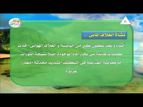 جيولوجيا 3 ثانوي أ سمير فؤاد 05-10-2019