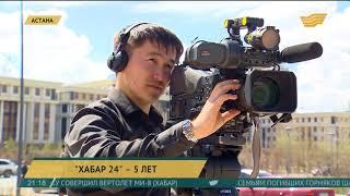 Первый круглосуточный новостной телеканал «Хабар 24» отмечает пятилетие