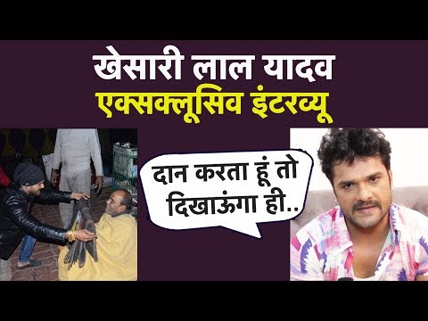 Khesari Lal Yadav ने दिया मुंहतोड़ जवाब, ताना मारने वालों को हिदायत- गरीबों की मदद करो | BolBam 2019