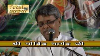 Mare Mat Maiya Vachan Bharwale  Shri Govind Bhargav Ji