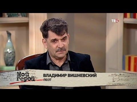 Владимир Вишневский. Мой герой