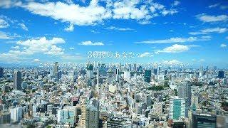 静岡県富士市移住プロモーション動画30代編「ホッとする居場所で、リスタートフジクロック」