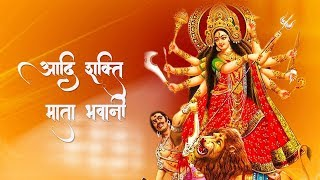 Aadi Shakti Hey Mata Bhavani | Navratri Bhajan