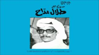 اغاني طرب MP3 طلال مداح - اديني عهد الهوى - البوم سهرة مع طلال مداح 3 من انتاج موريفون تحميل MP3
