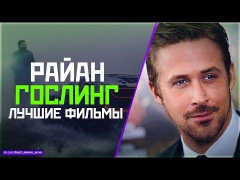 """""""РАЙАН ГОСЛИНГ"""" Топ Лучших Фильмов"""