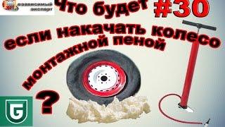 Сериал Печалька #30 Что будет если накачать колесо монтажной пеной?!!